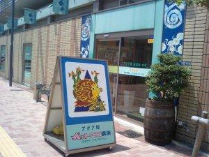 ペットエコ横浜 都筑店